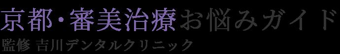 医療法人吉川デンタルクリニック