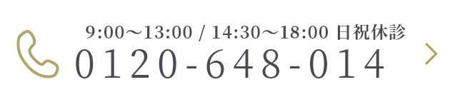 0120-648-014